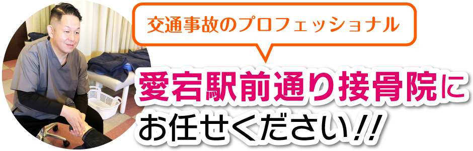 交通事故のプロフェッショナル愛宕駅前通り接骨院にお任せください!!