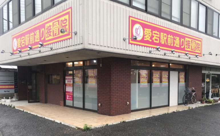 愛宕駅前通り接骨院イメージ